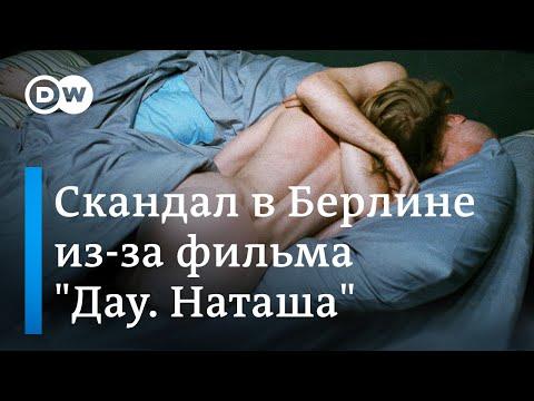 Скандал вокруг фильма российского режиссера в Берлине: многие немцы в шоке от фильма Дау. Наташа