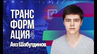 Аяз Шабутдинов | От стартапа до самой крупной кофейни | Университет СИНЕРГИЯ