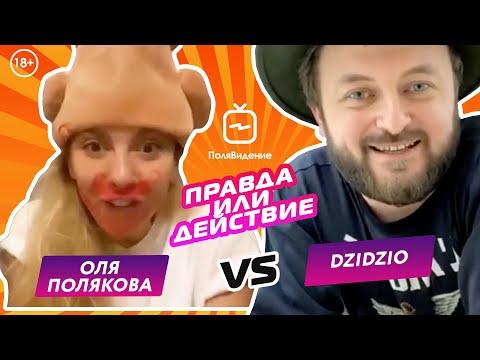 Оля Полякова и DZIDZIO [Правда или действие]