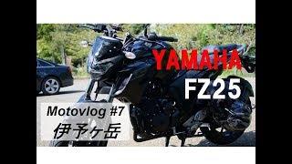 【Motovlog#7】YAMAHA_FZ25で行く伊予ヶ岳 & MavicAirフライト thumbnail