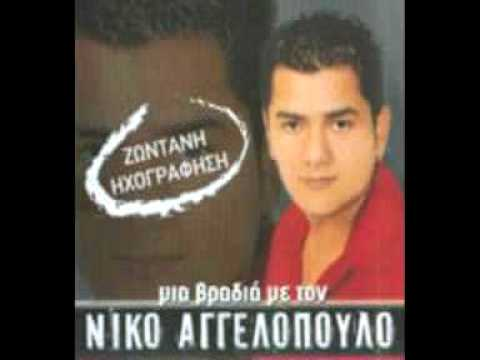 Nikos Aggelopoulos - floges floges