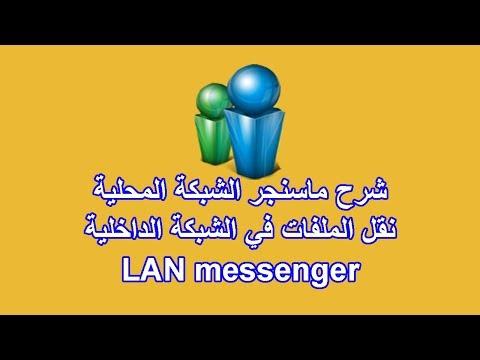 شرح ماسنجر الشبكة المحلية - نقل الملفات في الشبكة الداخلية - LAN Messenger