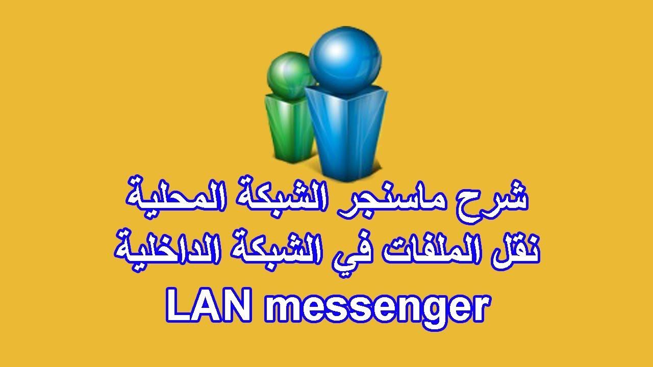 كيفية استخدام LAN messenger في مكتب الشبكة ؟
