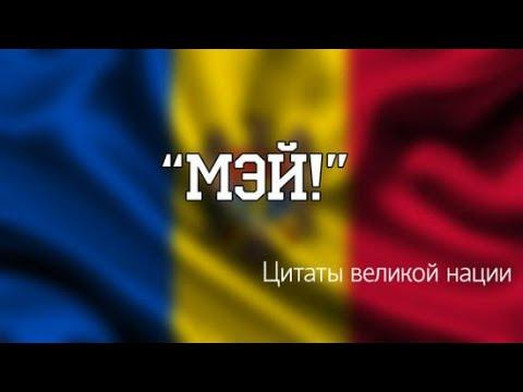 Молдавская народная песня \