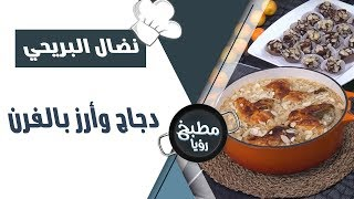 دجاج وأرز بالفرن - نضال البريحي