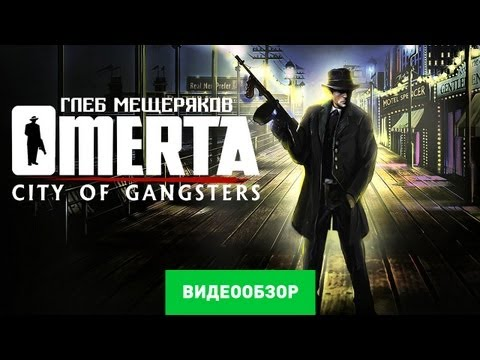 Обзор игры Omerta: City of Gangsters