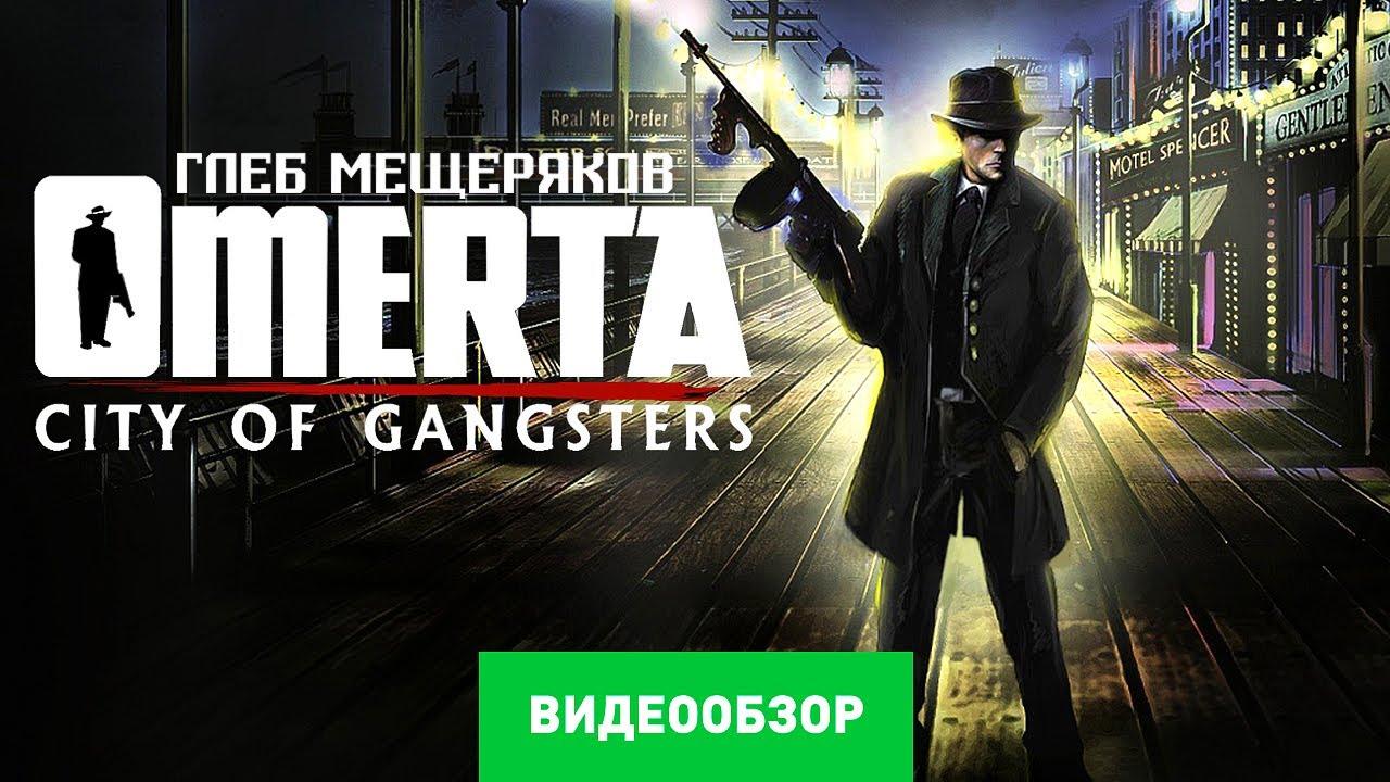Купить Omerta - City of Gangsters (steam global)