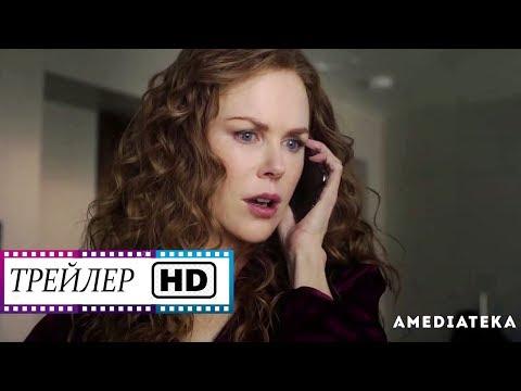 Отыграть назад (1 Сезон) - Русский трейлер #2 (1080 HD) | Сериал HBO | (2020)