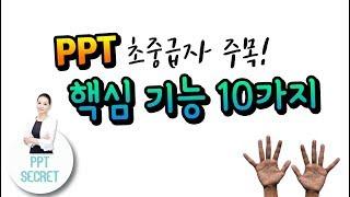 [PPT 시크릿] PPT 초중급자 주목 ! 파워포인트 핵심 기능 10가지 │콘텐츠위드(Contents With)