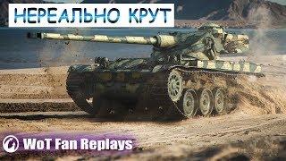 Лучший бой на AMX 13 90 World of Tanks. Затащил бой 1 против 5 Колобанов 7300К Dmg WoT