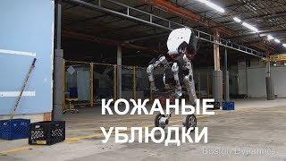 ⚡Boston Dynamics русская озвучка 4 😁😁😁