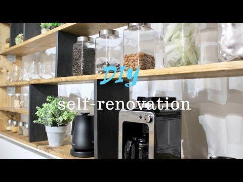 【DIY】キッチン出窓をセルフリフォーム!カフェのようなおしゃれ収納棚の作り方 How to make