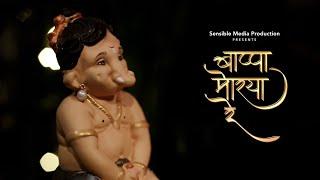 Bappa Morya Re Unplugged   बाप्पा मोरया रे   Prahlad Shinde   Music Video   Swar Unplugged   SMP