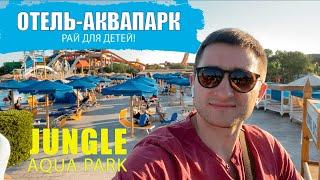 Отель Аквапарк Albatros Jungle Aqua Park 4 Египет Хургада Обзор отеля