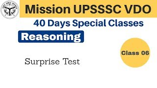 CLASS 07 UPSSSC VDO reasoning by ANIL SIR...SURPRISE TEST...AWESOME WALA