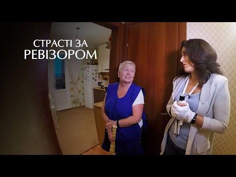 Ночной кутеж уборщиц (Клининговая компания MasterHouse. Киев) – Страсти по Ревизору – 04.11.2019