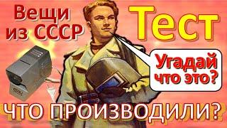 ТЕСТ 245 Вещи из СССР Ностальгия Угадай что это? Что производили? Чудо техники