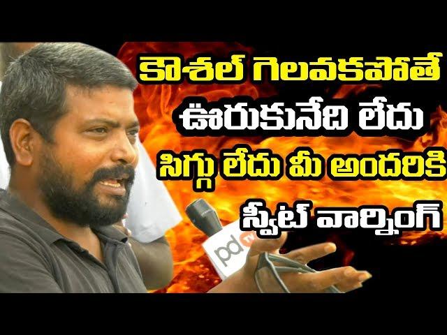 Bigg Boss 2 | Bezawada kaushal army fire on bigg boss | కౌశల్ గెలవకపోతే ఊరుకునేది లేదు..