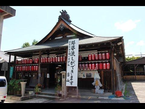 Image result for Injō-ji Temple
