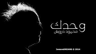 وحدك ... محمود درويش
