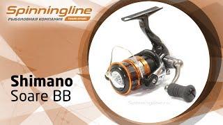 Безынерционная катушка Shimano Soare BB