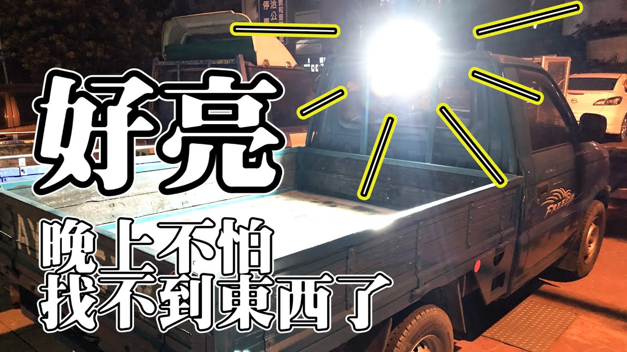 【土角可可】教你如何DIY安裝貨車工作燈 /Led Work Light Install