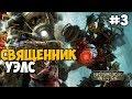 БОСС: СВЯЩЕННИК УЭЛС ► Bioshock 2 Remastered Прохождение На Русском - Часть 3