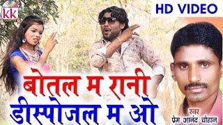Prem Ananad Chauhan   Cg Song   Botal Ma Rani Dispojal Ma O   Tijan Patel   New Chhatttisgarhi Geet