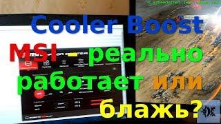 Cooler Boost MSI – реально работает или блажь?