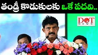 Minister Perni Nani Doing the Same Ministry What His Father Did | Jagan Cabinet | Dot News