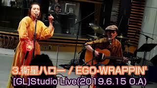 3.衛星ハロー / EGO-WRAPPIN' 3/6[GL]Studio Live(2019.6.15.OA) エゴラッピン