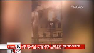Φωτιά- Κέρκυρα: Τέσσερις τραυματίες- Μάνα και κόρη πήδηξαν στο κενό | 14/12/2019 | ΕΡΤ