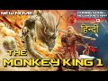 The Monkey King 1 New Movie In Hindi HD Full Action V.4