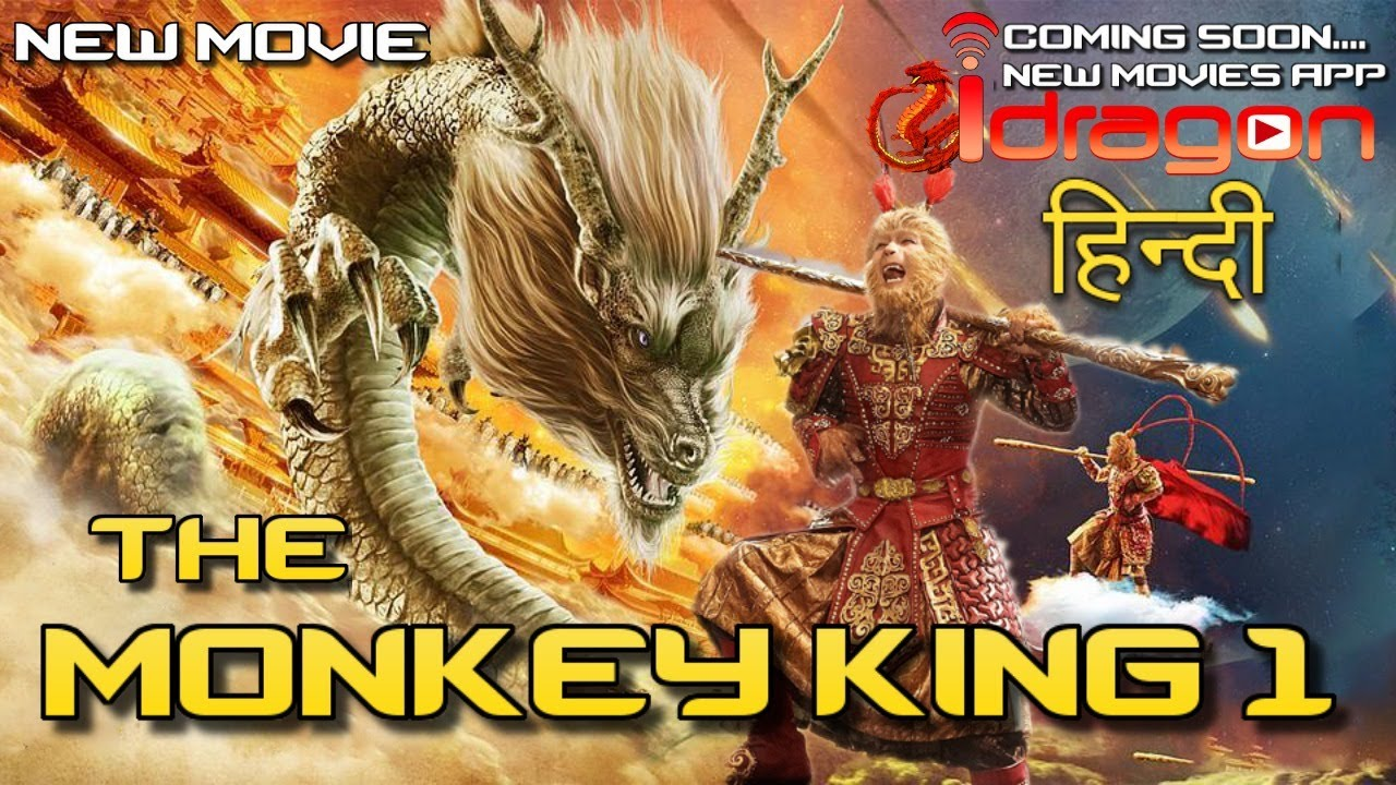 The Monkey King 1 New Movie In Hindi Hd Full Action V 4 Youtube