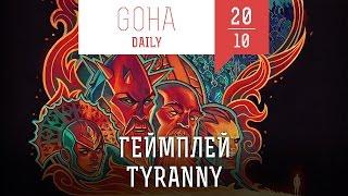 Игровые новости GOHA DAILY [20.10.2016] — Tyranny, Civilization VI, Watch Dogs 2