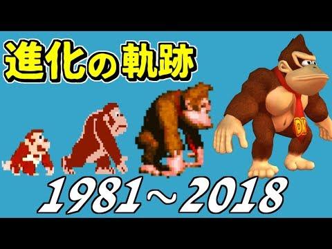 ドンキーコング 進化の軌跡 【Switch版までの歴代作品ダイジェスト】