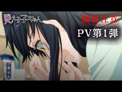 【閲覧注意】TVアニメ『見える子ちゃん』PV第1弾