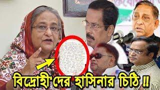 বিদ্রোহীদের প্রতি শেখ হাসিনার এ কেমন চিঠি ফাঁস । bd politics news । bangla viral news