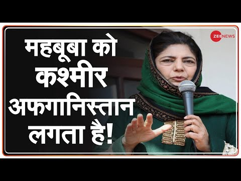 महबूबा को कश्मीर अफगानिस्तान लगता है!   Mehbooba Mufti compares Jammu And Kashmir with Afghanistan