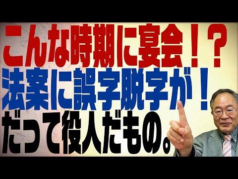 第134回 厚労省宴会!法案に脱字が!たるんでるぞ役人!から見える日本の問題