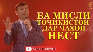Ташриф Халилов - Ба мисли Точикистон дар чахон нест | консерт 2018
