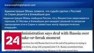 США сделали России