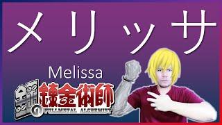 Melissa | Porno Graffitti | Cover | Jpop