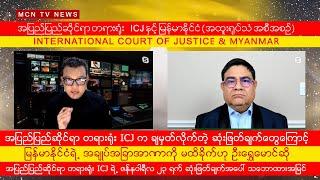 ICJ ဆုံးဖြတ်ချက် နိုင်ငံတော်ရဲ့ အချုပ်အခြာအာဏာကို မထိခိုက်ဟုဆို