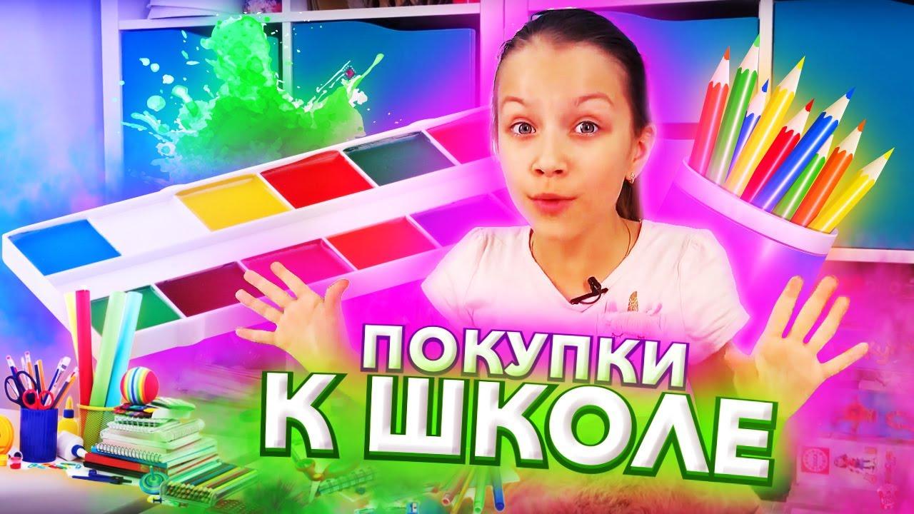 Мои ПОКУПКИ к Школе Back To Schhol 2019 / Вики Шоу