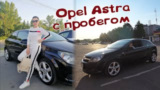 Opel Astra 116 000 км / Обзор авто подруги / Девушки первый раз на мойке самообслуживания)))