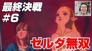 【ネタバレ注意】ついに来た!最終決戦! / 『ゼルダ無双 厄災の黙示録』#6 最終回