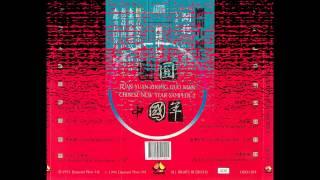 CNY Music - 紫竹调  Purple Bamboo Melody
