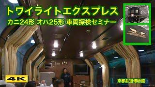 トワイライトエクスプレス車両探検セミナー(車内見学編) 京都鉄道博物館【4K】