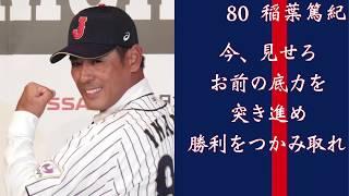 ENEOSアジアチャンピオンシップ 侍ジャパン 野手応援歌